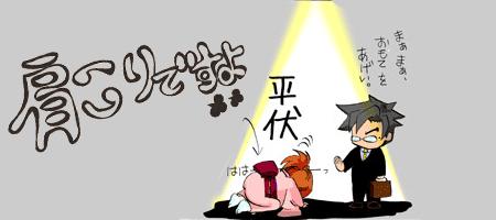 katabana