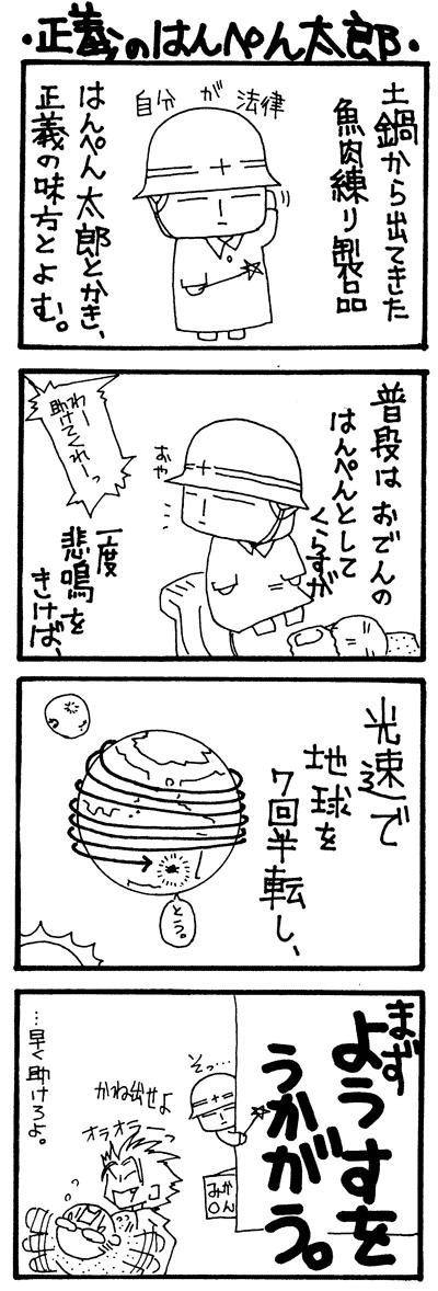 h-seigi3