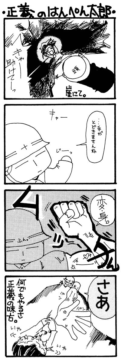 h-seigi4
